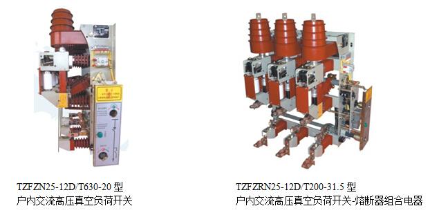 TZFZN25-12D户内交流高压压气式负荷开关及负
