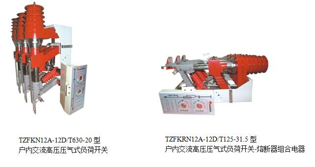 TZFKRN12A-12D户内交流高压压气式负荷开关及